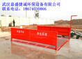 武汉工程车辆洗车机工地自动洗车机全自动洗轮机