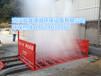 杭州工地洗车台全自动洗车台厂家直销