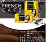 南阳富然池FRENCHCAFE三合一法式咖啡图片
