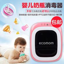 Ecomom婴儿奶瓶消毒柜释放负离子图片