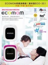 韩国进口奶瓶消毒机-Ecomom守护宝宝的健康图片
