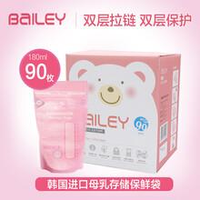 bailey贝睿母乳储存袋奶水保鲜袋图片