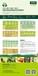 北京11月份有机绿色食品展览会——国际展会