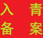 青海入青备案建筑,勘察设计,监理企业入青备案