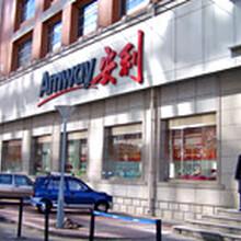 天津滨海塘沽安利公司电话哪有安利店铺
