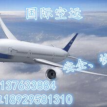 中国-广州-深圳国际空运国际快递