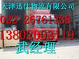 天津和平区全境到苏州市高新区物流公司直达物流