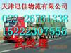 天津河东区到温州市鹿城区物流公司直达货运专线