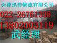 天津到科尔沁右翼前旗直达专线物流公司图片