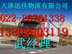 天津到本溪市溪湖区大型车队运输公司