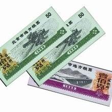 重庆南岸粮油布票贵不粮油布票有价值吗图片