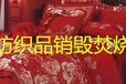 童装报废销毁劣质纺织品布料销毁上海市服装配饰销毁焚烧