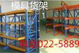 重型模具货架厂家模具货架定做电话抽屉货架价格北京模具货架图片