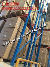 辽宁托盘式货架重型横梁货架厂家定做存放托盘架