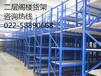 阁楼式仓储货架二层钢结构平台设计厂家生产阁楼货架