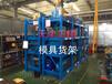 重庆模具货架图片抽屉?#20132;?#26550;报价重载模具架4吨承重