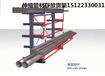 山西太原重型悬臂?#20132;?#26550;专业管材货架伸缩货架结构