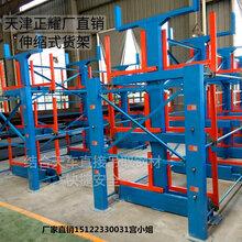 北京顺义双悬臂货架安装伸缩式管材货架设计放管材专用架