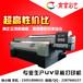 光栅玻璃打印机UV万能打印机瓷砖背景墙打印机