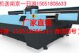 彩艺5D平板打印机UV万能喷绘机