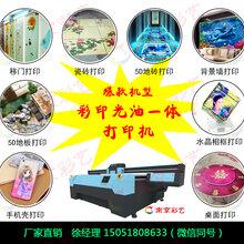 5D瓷砖背景墙打印机彩艺UV万能喷绘机