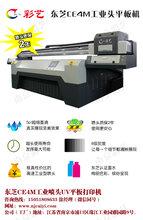 东芝喷头UV平板打印机彩艺东芝喷头质保2年