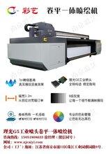彩艺UV卷平一体机广告卷材打印机亚克力KT板打印机