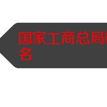 国家工商行政总局核名集团无地域