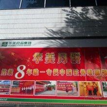 华美员工月饼团购批发,珠海市香洲区,客户礼品总经销