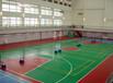 青岛室内篮球场塑胶地板