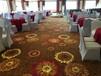 青岛酒店宴会厅餐厅尼龙印花地毯