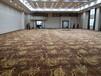 青岛地毯批发大全满铺地毯拼块地毯