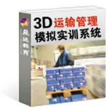 3D运输管理模拟实训系统-益达教育仿真软件图片