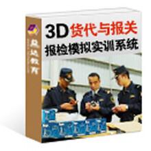 3D货代与报关报检模拟实训系统-益达教育仿真软件-3D仿真教材图片