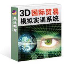 3D国际贸易模拟实训系统-益达教育仿真软件-3D仿真教材软件图片