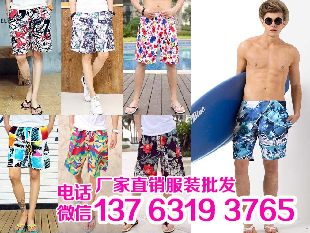 几块钱夏季男装沙滩裤