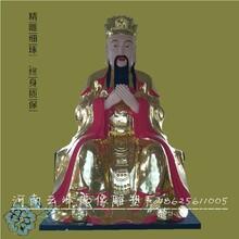 厂家直销寺庙大型神像佛像彩绘三官大帝神像3.8米质优玻璃钢材质图片