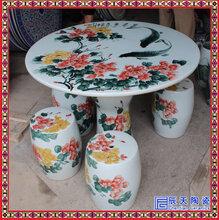 庭院摆设陶瓷粉彩牡丹桌子凳子套装户外休息桌凳组合