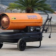 萨奥机械养殖用燃油暖风机温室大棚保温用燃油取暖器图片