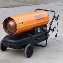 黑龙江养殖用燃油暖风机温室大棚保温用燃油取暖器图片