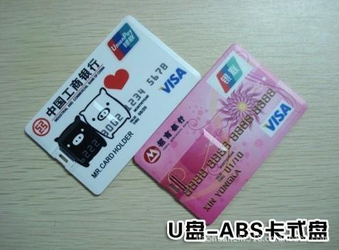 供应金属U盘卡片U盘卡通U盘欢迎朋友来西安盼源