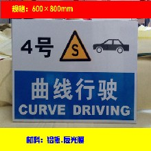 驾校标志牌哪里有.驾校标志牌价格.反光膜凌腾交通设施