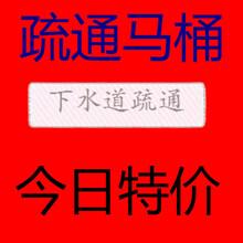 北京疏通马桶__北京马桶维修一次维修永不再堵