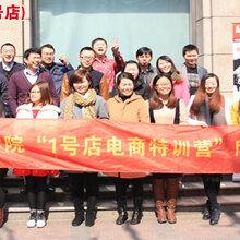 上海电商淘宝培训、轻松学电商让未来多一种选择