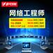 上海网络工程师培训、薪资高好就业、人才缺口大