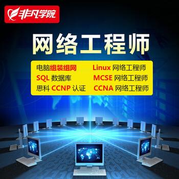 上海网络工程师培训、就业容易起薪高,月薪过万只是一个小目标