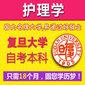 上海學歷專升本培訓、重點院校含金量高學習時間短圖片