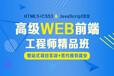 上海WEB前端工程师培训、完美契合企业需求薪资高晋升快