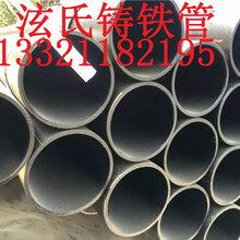 北京排污用W型卡箍连接柔性接口DN100泫氏牌排水铸铁管厂家直销图片