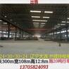 天源二手钢结构出售大连二手钢结构厂房2栋,欢迎订购